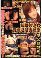 ATD-025 生公開処刑 制服美少女最終淫悶実験室 満里奈
