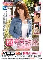 BCV-004 募集ちゃんTV×PRESTIGE PREMIUM 04