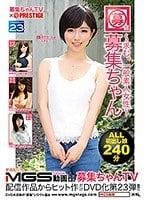 BCV-023 募集ちゃんTV×PRESTIGE PREMIUM 23