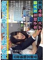 CMI-076 ゲスの極み映像 女子校生5人目