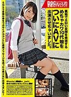 DKN-003 裏垢でエロい妄想を発信するめちゃカワ10代娘をついにAV出演させちゃいました。