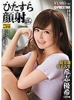 HIZ-012 ひたすら顔射 希志優希 ひたすらシリーズNo.012