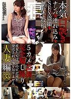 KKJ-054 本気(マジ)口説き 人妻編 33 ナンパ→連れ込み→SEX盗撮→無断で投稿