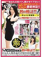 MHV-001 噂の検証!!まんハメ検証団×PRESTIGE PREMIUM 01