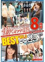 TRE-039 働くオンナ獲り 8時間 BEST VOL.3