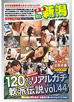 TUS-044 120%リアルガチ軟派伝説 vol.44