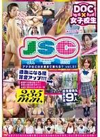 ULT-117 JSC ~JK SWIMMINGWEAR COLLECTION~ アナタはどの水着まで着れる? vol.