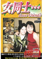 ARMD-218 女同士… Love Friends