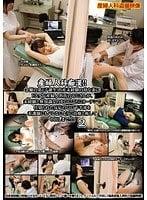 UD-747R 産婦人科痴漢!!念願の第1子誕生っ!出産未経験の幼な妻にドスケベ産婦人科医のおじさんが、未経験と無知識な
