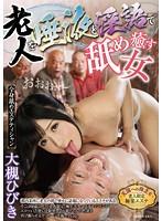 GVG-417 老人を唾液と淫語で舐め癒す女 大槻ひびき