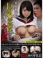GVG-439 家庭教師が巨乳受験生にした事の全記録 隠撮カメラFILE 浅田結梨