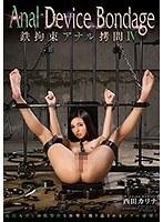 GVG-450 Anal Device Bondage IV 鉄拘束アナル拷問 西田カリナ