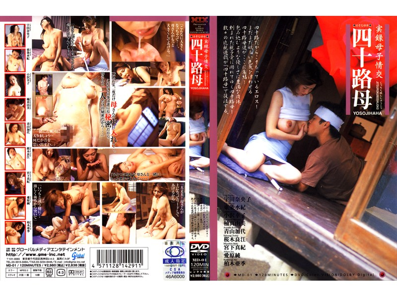 MD-001 Real Footage: Stepmother And Son Fucking Mother in Her Forties