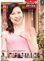 RAF-002 裏切りの情事 還暦不倫妻 いくつになってもヤリたい女と男 秋田富由美