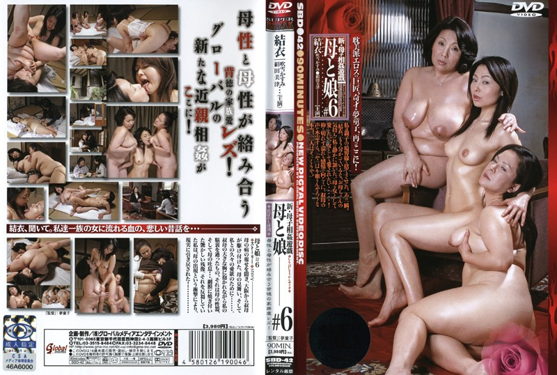 SBD-042 New incest between a mother and her son game mother and 6 daughter # Yui - Yui, Purishira Soru, Mitsu Kinuta, Mature Woman, Lesbian
