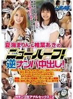 XRW-223 夏海まりん&椎葉あきのニューハーフ!逆ナンパ中出し!