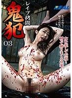 XRW-268 レイプ拷問 鬼犯03