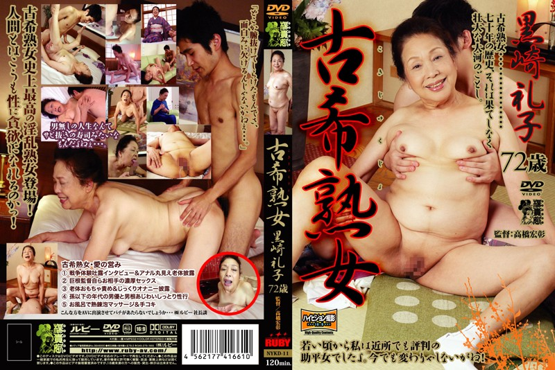 NYKD-11 Seventy years of age Mature Woman Kurosaki Reiko 72 years old - Reiko Kurosaki, Mature Woman, KIMONO
