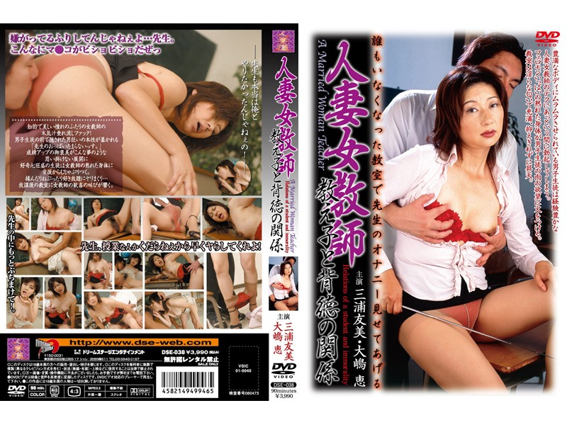 DSE-038 Relations of a Married Woman Female Teacher student and the Immorality - Pantyhose, Ooshima Megumi, Minnano An, Married Woman, Female Teacher