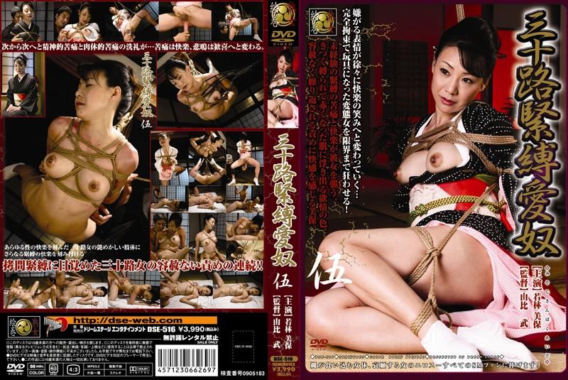 DSE-516 Thirty years old Bondage Ai guy five - Sex Toys, Miho Wakabayashi, Mature Woman, KIMONO, Bondage