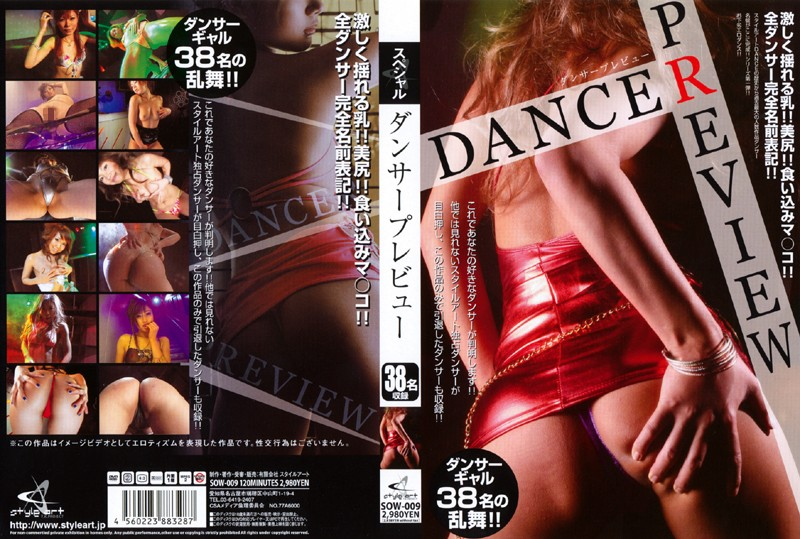 SOW-009 Dancer preview - Dance