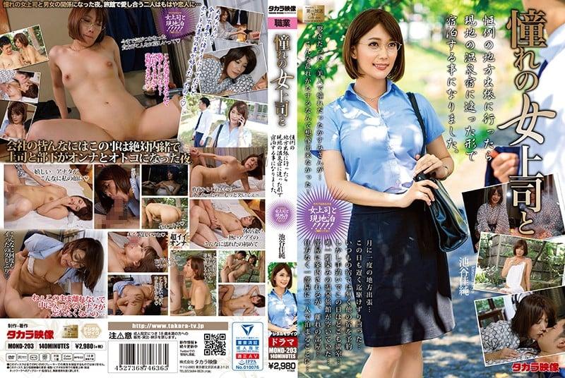 MOND-203 憧れの女上司と 池谷佳純