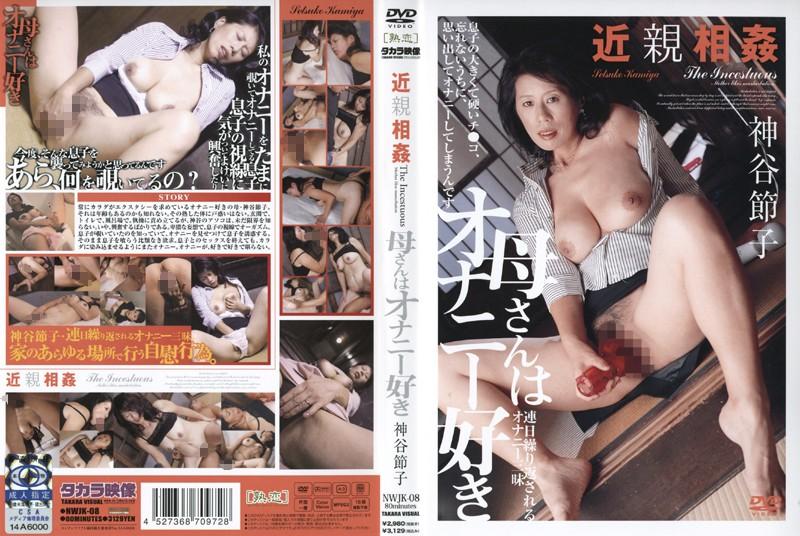 NWJK-008 The Kamiya Setsuko that an Incest mother likes Masturbation