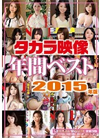 SPBX-003 タカラ映像年間ベスト 2015 8時間