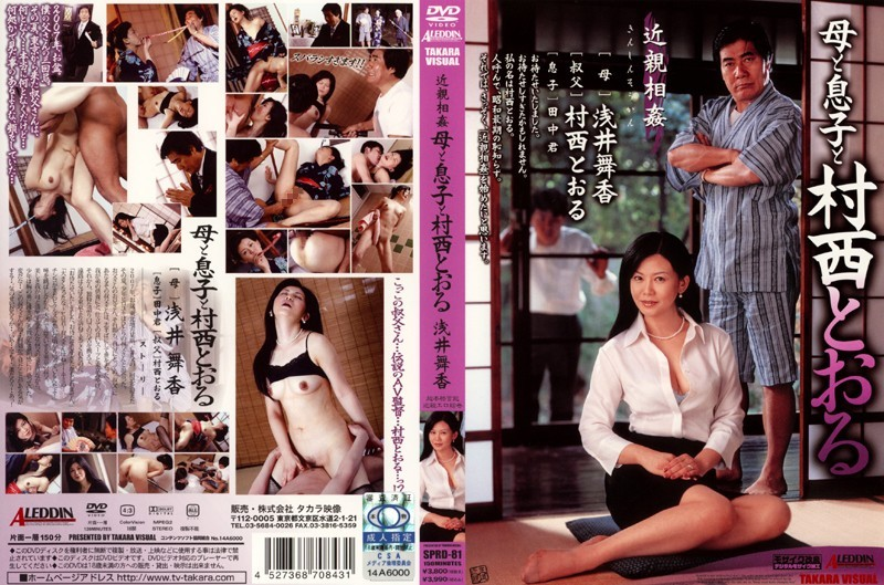 SPRD-081 Incest mother and a son and Muranishitooru Asai Maika - Relatives, Mature Woman, Maika Asai, KIMONO