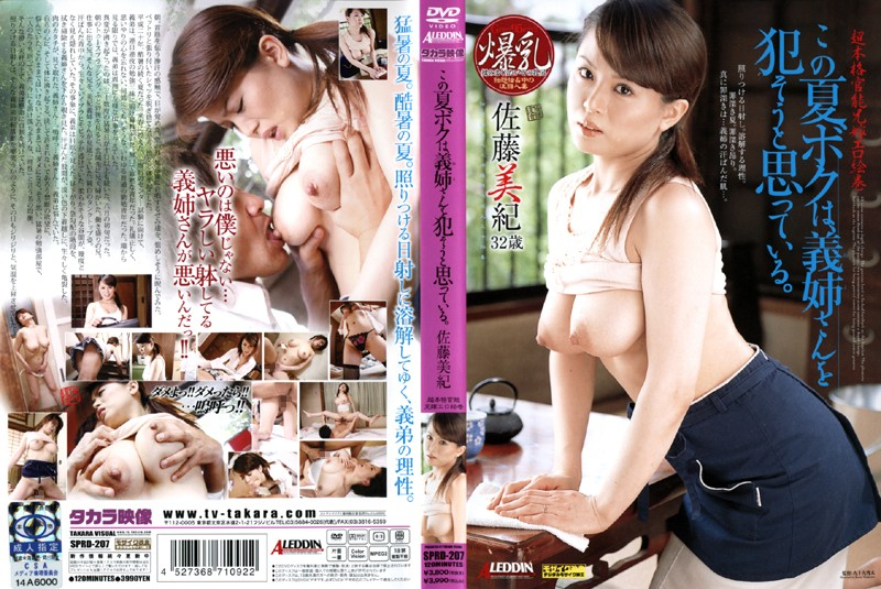 SPRD-207 I intend to rape a sister-in-law this summer. Satoumiki - Miki Sato, Mature Woman, Big Tits