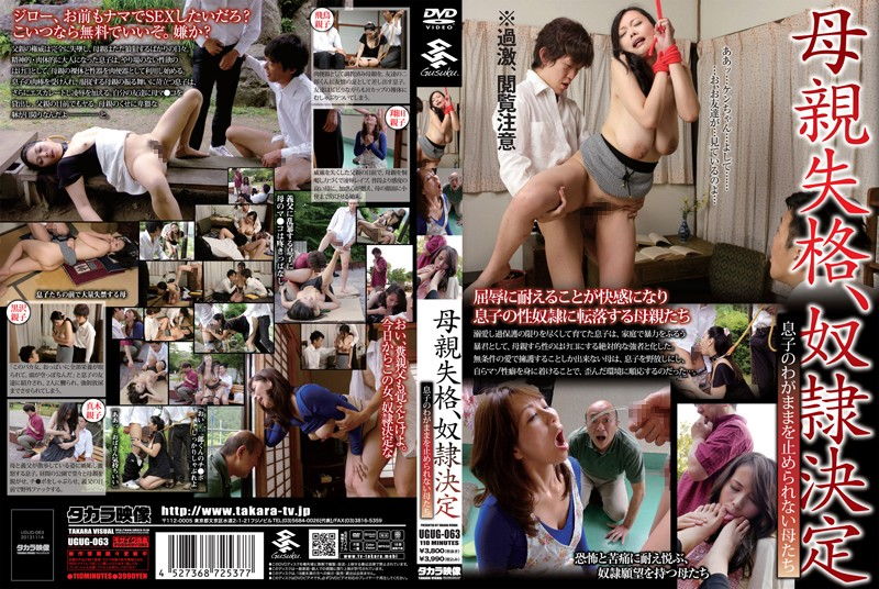 UGUG-063 Unfit Mother. It's Decided She's A Slave. The Mothers Who Can't Fight Their Sons' Whims - Urination, Training, Mature Woman