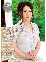 ZOKU-015 専属妻 月島小菊 40歳AVデビュー