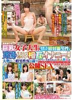 DVDMS-022 一般男女モニタリングAV 温泉旅行中の巨乳女子大生が出会ったばかりの初対面男性と男湯で生まれて初めて