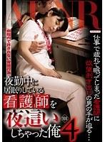 FSET-660 夜勤中に居眠りしている看護師を夜這いしちゃった俺 4