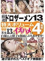 FSET-675 厳選ドロザーメン13連発 特大ボリューム4時間 美女13人とイチャハメして白濁とした精子を顔面にぶちま