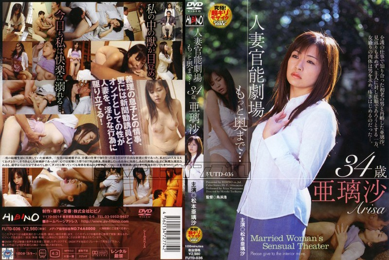 FUTD-036 To more Married Woman Erotic theater Oku… 34 years old Arisa - Mature Woman, Married Woman, Featured Actress, Digital Mosaic, Cowgirl, Arisa Matsumoto