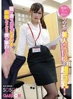 GS-067 面接で行った会社のソソる美人受付嬢は超巨乳!目が合うだけでドキドキ勃起してしまう僕を面白がって…