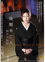 HAVD-422 Mourning dress Widow debt meat hell Takeuchi Junko
