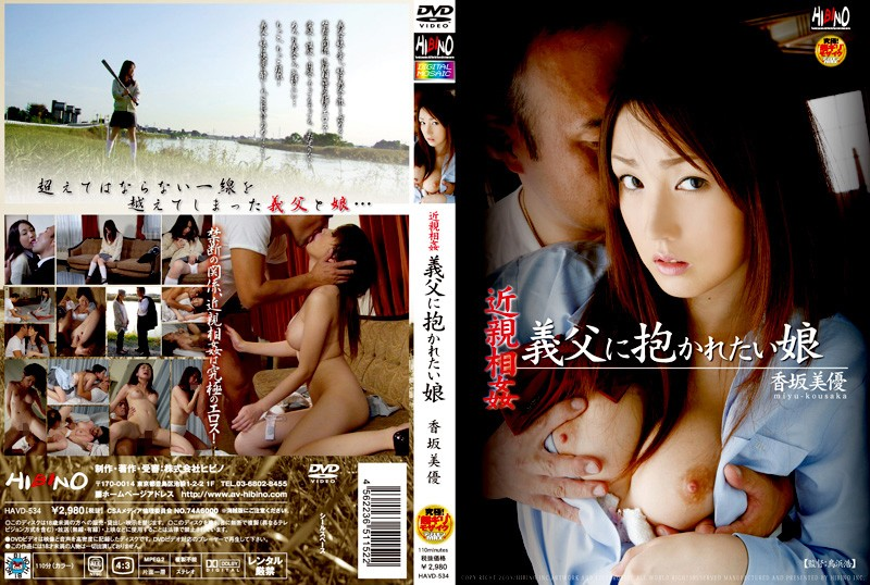 HAVD-534 The daughter Kousaka Miyu which wants to be held in an Incest father-in-law - Relatives, Miyu Kosaka, Cunnilingus, Cowgirl