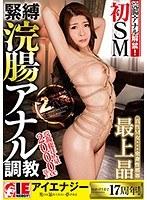 IESM-041 最上晶 緊縛浣腸アナル調教