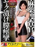 IESP-625 麻薬捜査官 ヤク漬け膣痙攣 吉川あいみ