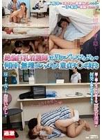 NHDTA-873 絶倫巨乳看護師は周りにバレるスレスレで何回も無理やりハメたがる童貞チ○ポ好き