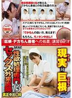 SDDE-455 性欲処理専門 セックス外来医院 13 真正中出し科 『巨根・デカちん患者への処置』講習ビデオ