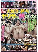 SDDE-474 【乱交スマホ動画】大好きな彼女はヤリサーの姫だった!