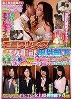 SDMU-548 モニタリング 恋人のいない女上司×男性部下 Part2 終電を逃した男女は普段は泊まらない高級ホテルで