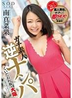 STAR-734 南真菜果 ガチ素人逆ナンパ くいだおれ旅 in大阪