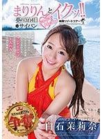 STAR-755 白石茉莉奈 SODstar presents まりりんとイクッ!!夢の3泊4日ドキドキエロエロ南国リゾ