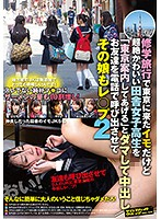 SVDVD-581 修学旅行で東京にきたイモだけど超絶かわいい田舎女子校生を「東京案内してあげる」とダマして中出し、お友