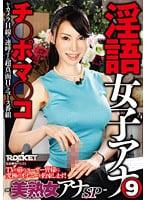 TRCT-899 【スマホ推奨】淫語女子アナ 9 美熟女アナSP