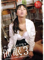 PSSD-139 シチュエーションドラマ催眠 3